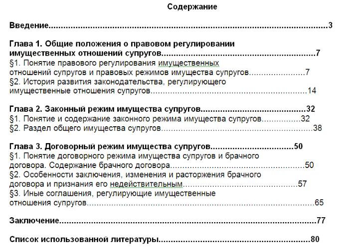 курсовая работа на тему наследование по завещанию 2014