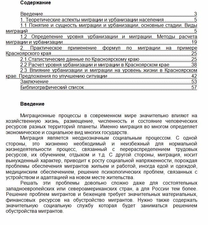 Курсовая работа Миграция и урбанизация в Красноярском крае